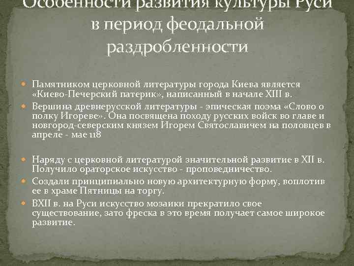 Особенности развития культуры Руси в период феодальной раздробленности Памятником церковной литературы города Киева является