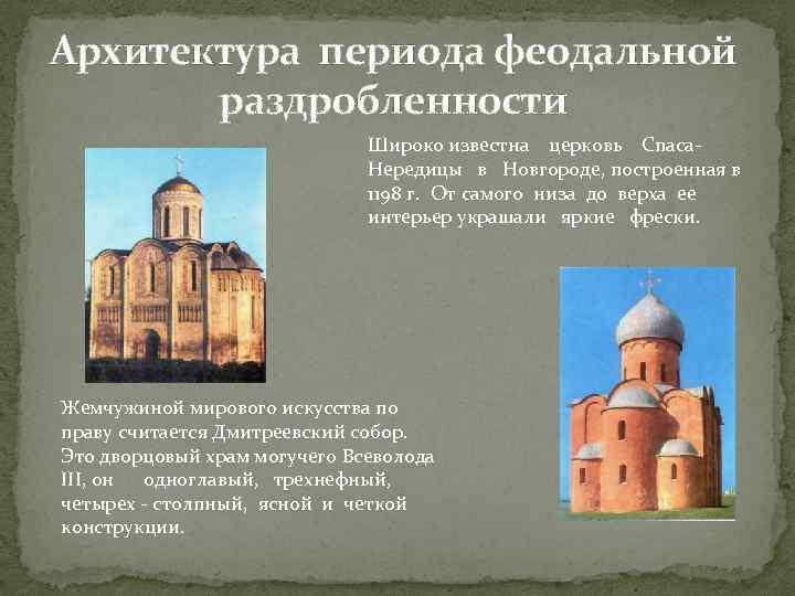Архитектура периода феодальной раздробленности Широко известна церковь Спаса. Нередицы в Новгороде, построенная в 1198