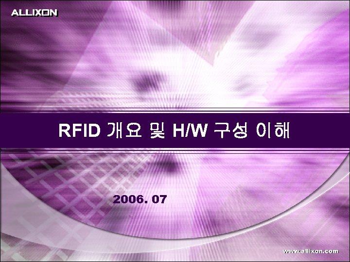 RFID 개요 및 H/W 구성 이해 2006. 07