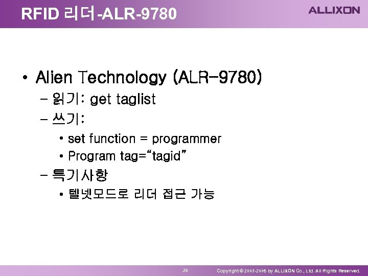 RFID 리더-ALR-9780 • Alien Technology (ALR-9780) – 읽기: get taglist – 쓰기: • set