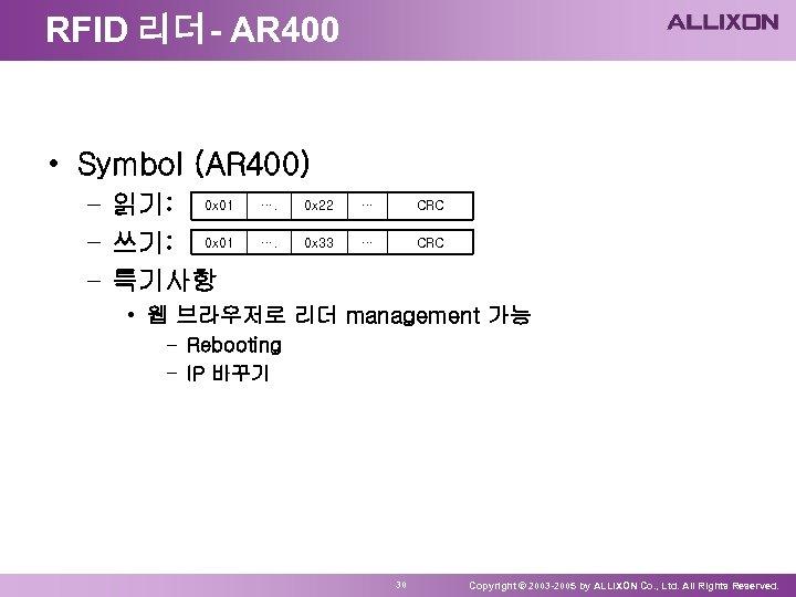 RFID 리더- AR 400 • Symbol (AR 400) – 읽기: 0 x 01 –