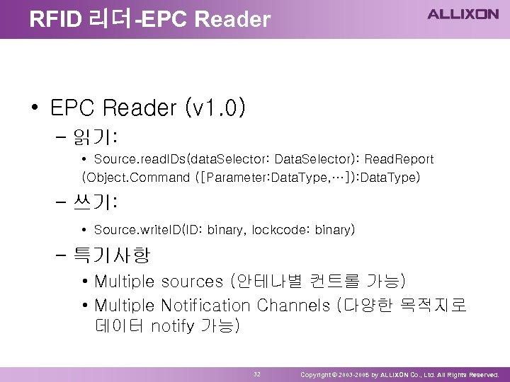 RFID 리더-EPC Reader • EPC Reader (v 1. 0) – 읽기: • Source. read.