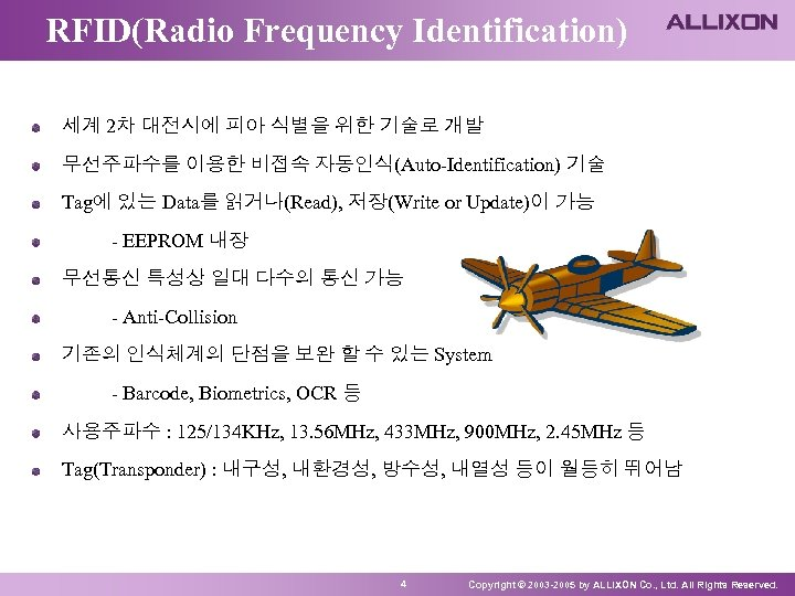 RFID(Radio Frequency Identification) 세계 2차 대전시에 피아 식별을 위한 기술로 개발 무선주파수를 이용한 비접속