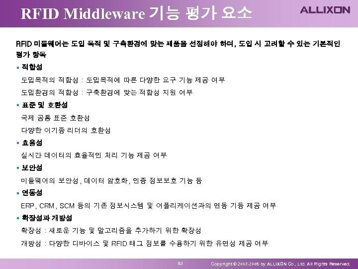 RFID Middleware 기능 평가 요소 RFID 미들웨어는 도입 목적 및 구축환경에 맞는 제품을 선정해야