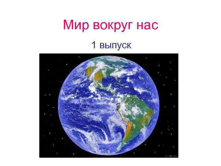 Мир вокруг нас 1 выпуск