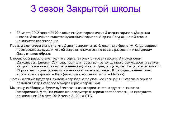 3 сезон Закрытой школы • 26 марта 2012 года в 21: 00 в эфир