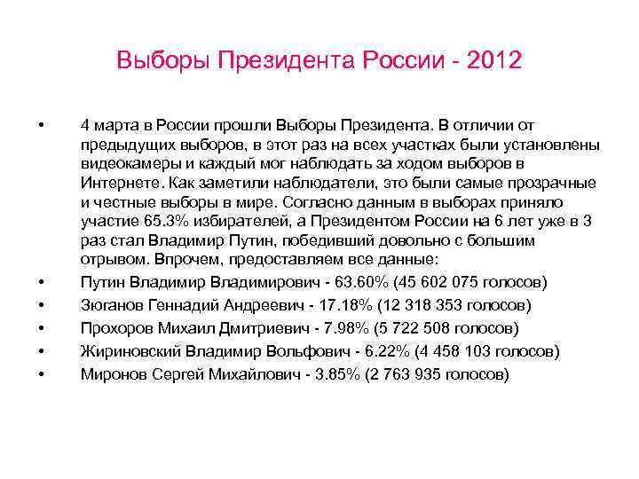 Выборы Президента России - 2012 • • • 4 марта в России прошли Выборы
