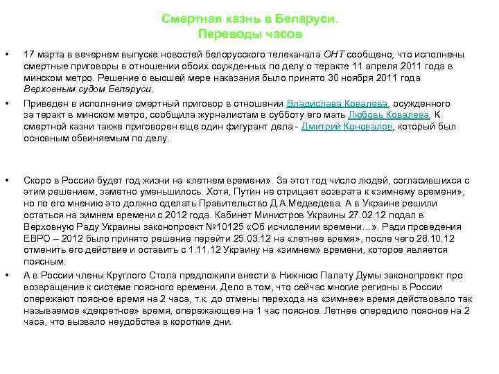 Смертная казнь в Беларуси. Переводы часов • • 17 марта в вечернем выпуске новостей