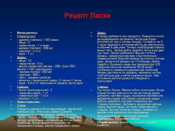 Рецепт Пасхи • • • Ингредиенты: Опара (учин): - дрожжи (свежих) - 100 грамм