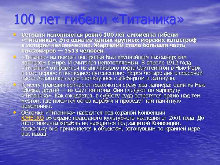 100 лет гибели «Титаника» • Сегодня исполняется ровно 100 лет с момента гибели •