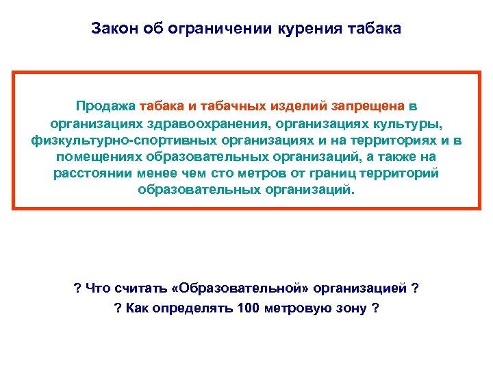 Продажа табачных изделий образовательные учреждения сигареты купить в абхазии