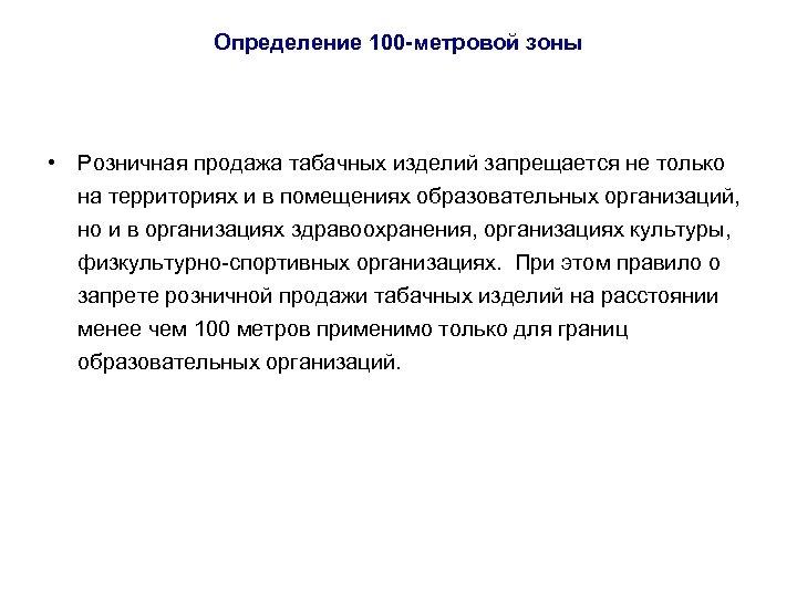 Продажа табачных изделий 100 метров купить советские сигареты и папиросы