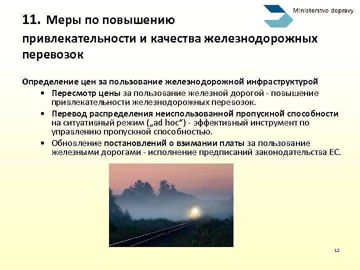 11. Меры по повышению привлекательности и качества железнодорожных перевозок Определение цен за пользование железнодорожной