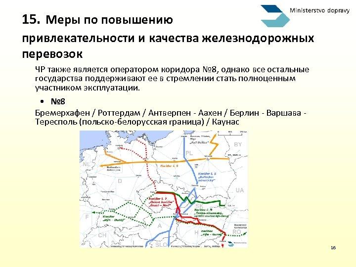 15. Меры по повышению привлекательности и качества железнодорожных перевозок ЧР также является оператором коридора