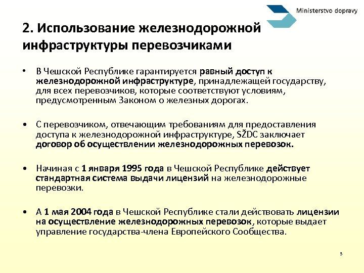 2. Использование железнодорожной инфраструктуры перевозчиками • В Чешской Республике гарантируется равный доступ к железнодорожной