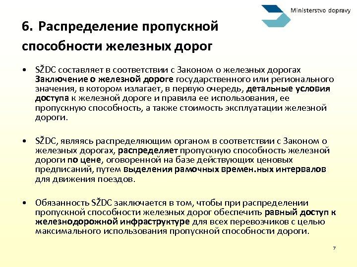 6. Распределение пропускной способности железных дорог • SŽDC составляет в соответствии с Законом о