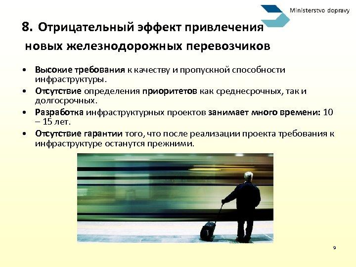 8. Отрицательный эффект привлечения новых железнодорожных перевозчиков • Высокие требования к качеству и пропускной