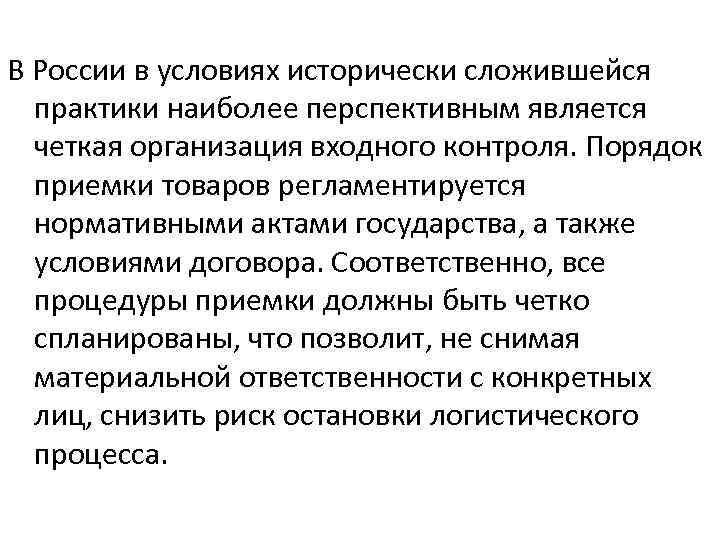 В России в условиях исторически сложившейся практики наиболее перспективным является четкая организация входного контроля.