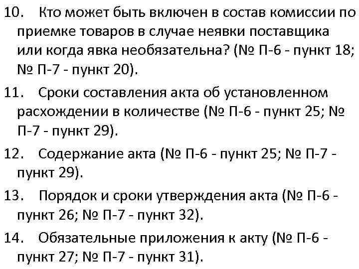 10. Кто может быть включен в состав комиссии по приемке товаров в случае неявки