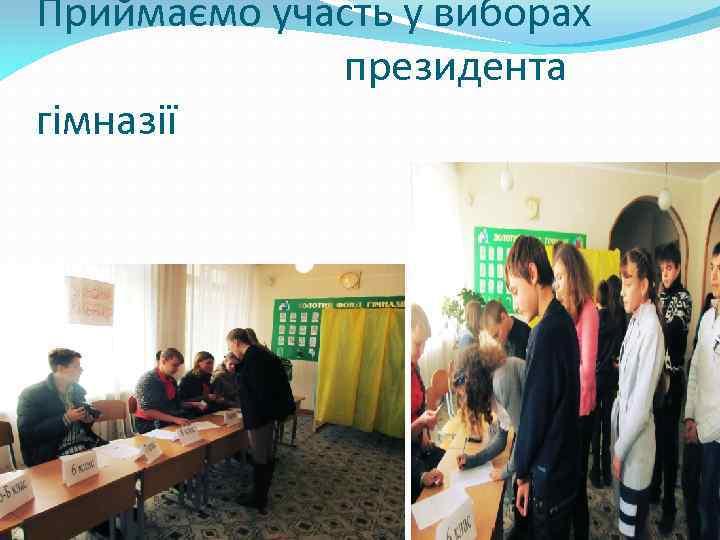 Приймаємо участь у виборах президента гімназії