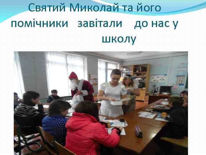 Святий Миколай та його помічники завітали до нас у школу