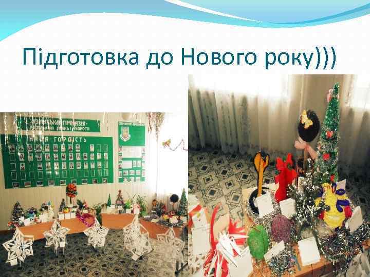 Підготовка до Нового року)))
