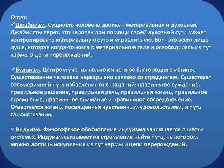Ответ: üДжайнизм. Сущность человека двояка - материальная и духовная. Джайнисты верят, что человек при