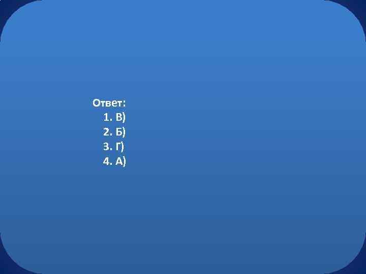 Ответ: 1. В) 2. Б) 3. Г) 4. А)