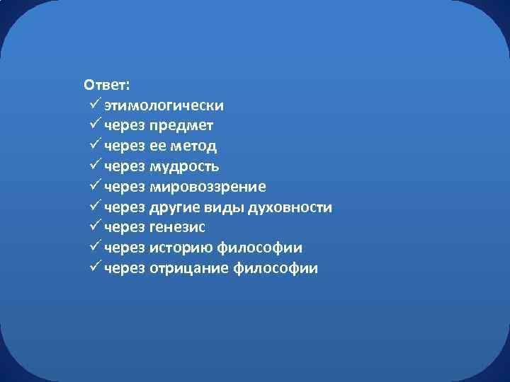 Ответ: ü этимологически ü через предмет ü через ее метод ü через мудрость ü
