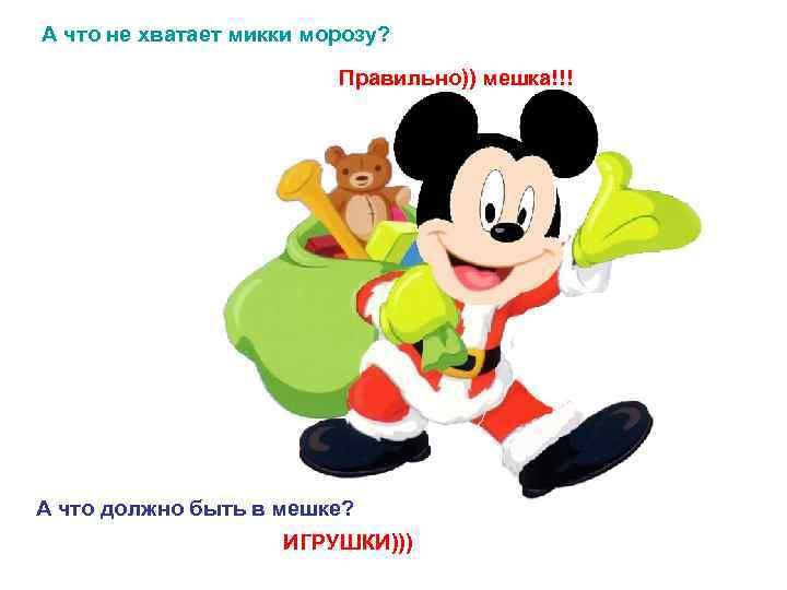 А что не хватает микки морозу? Правильно)) мешка!!! А что должно быть в мешке?