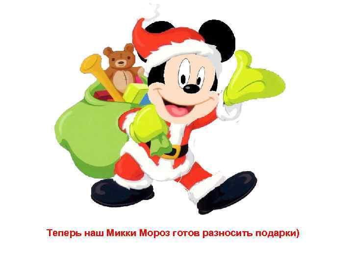 Теперь наш Микки Мороз готов разносить подарки)