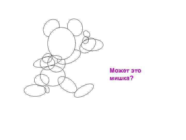 Может это мишка?