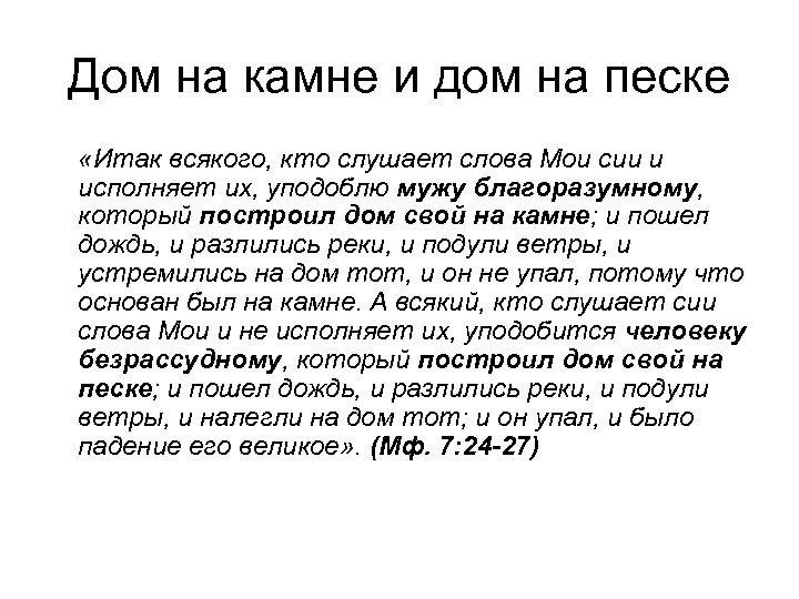 Дом на камне и дом на песке «Итак всякого, кто слушает слова Мои сии