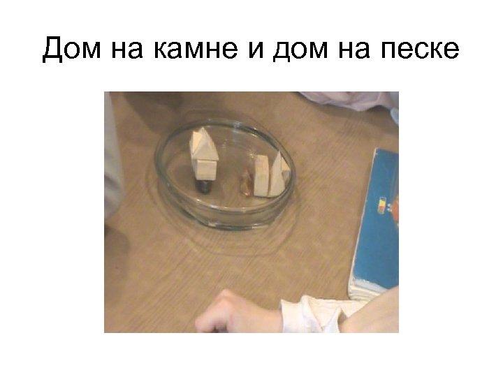 Дом на камне и дом на песке