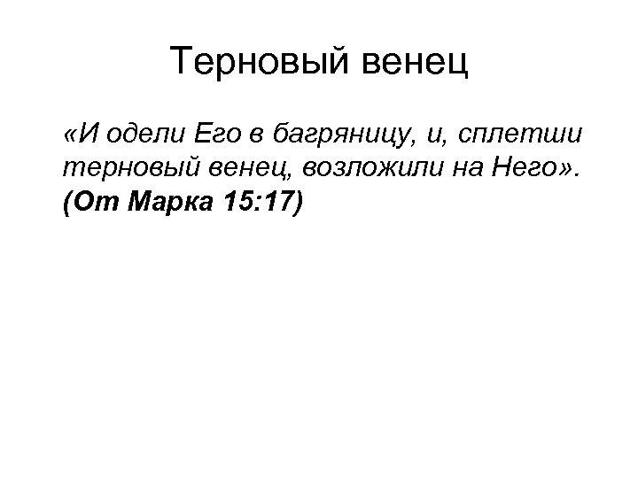 Терновый венец «И одели Его в багряницу, и, сплетши терновый венец, возложили на Него»
