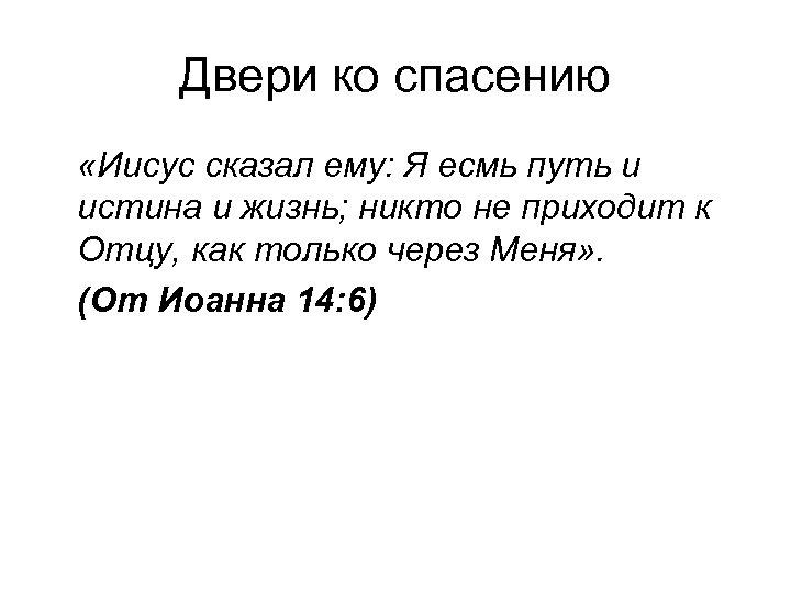 Двери ко спасению «Иисус сказал ему: Я есмь путь и истина и жизнь; никто