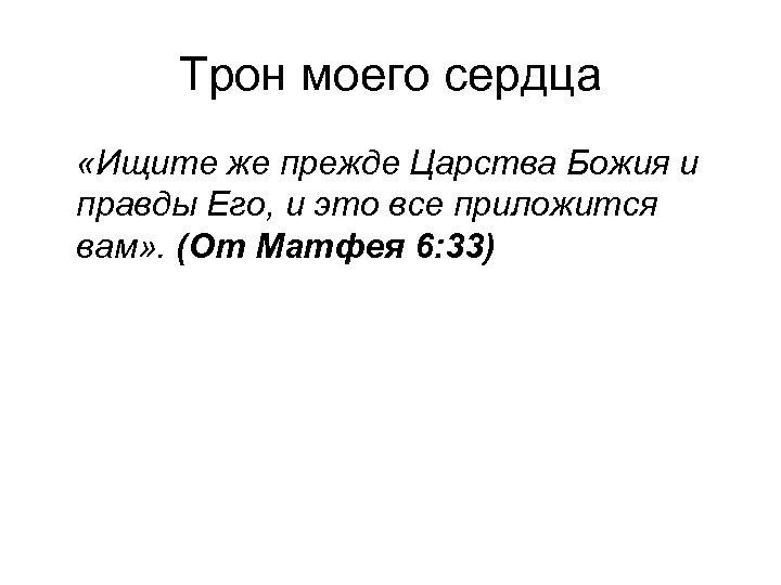 Трон моего сердца «Ищите же прежде Царства Божия и правды Его, и это все