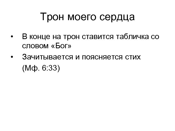 Трон моего сердца • • В конце на трон ставится табличка со словом «Бог»