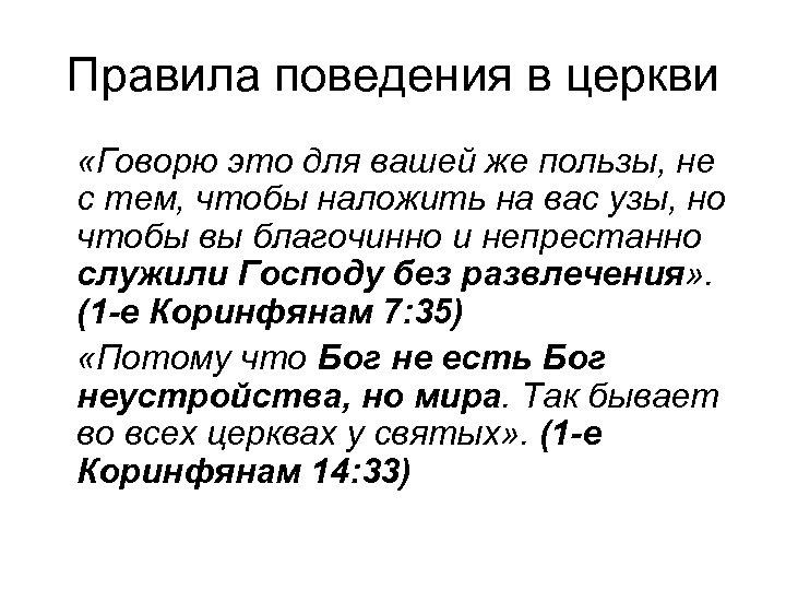 Правила поведения в церкви «Говорю это для вашей же пользы, не с тем, чтобы