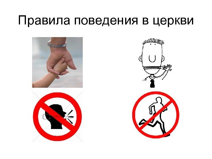 Правила поведения в церкви