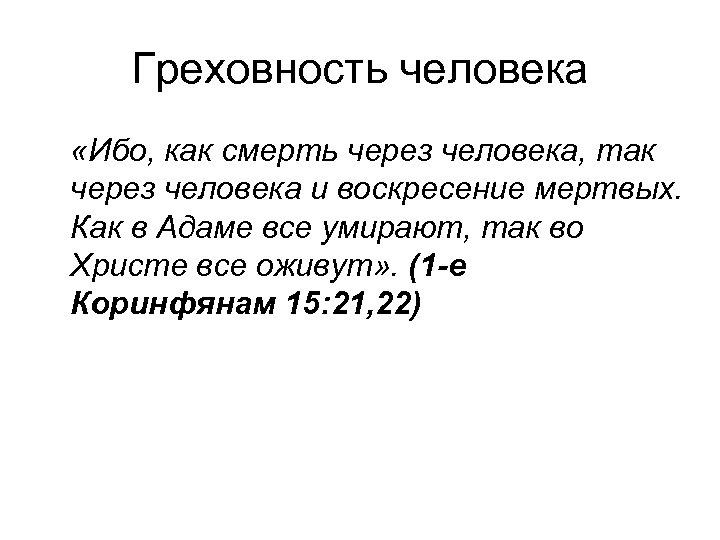 Греховность человека «Ибо, как смерть через человека, так через человека и воскресение мертвых. Как