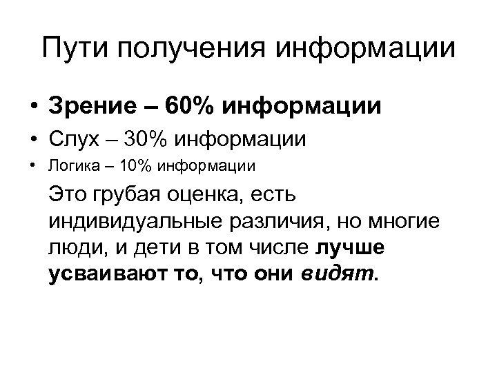 Пути получения информации • Зрение – 60% информации • Слух – 30% информации •