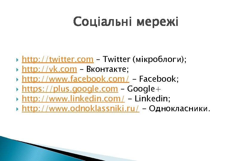 Соціальні мережі http: //twitter. com – Twitter (мікроблоги); http: //vk. com – Вконтакте; http: