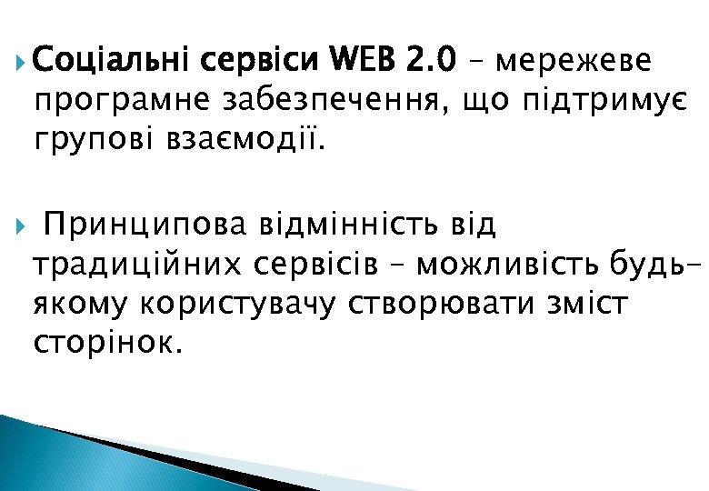 Соціальні сервіси WEB 2. 0 – мережеве програмне забезпечення, що підтримує групові взаємодії.