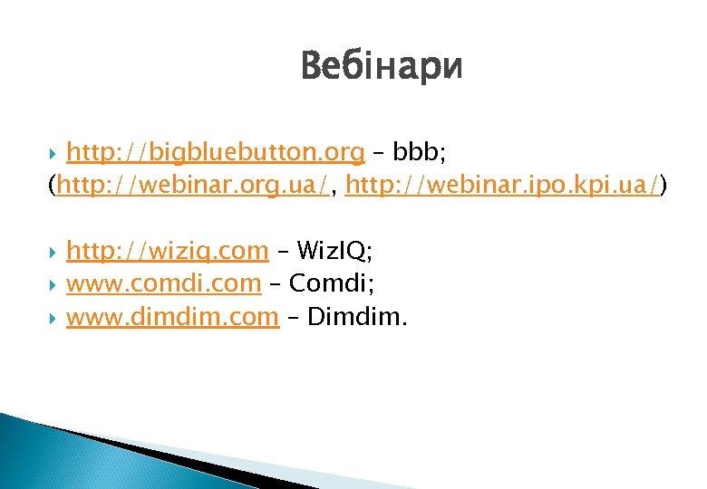 Вебінари http: //bigbluebutton. org – bbb; (http: //webinar. org. ua/, http: //webinar. ipo. kpi.