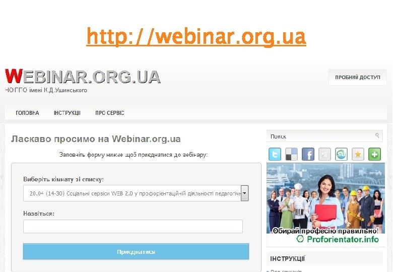 http: //webinar. org. ua