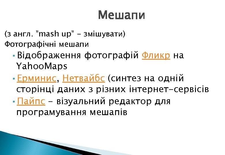 Мешапи (з англ.