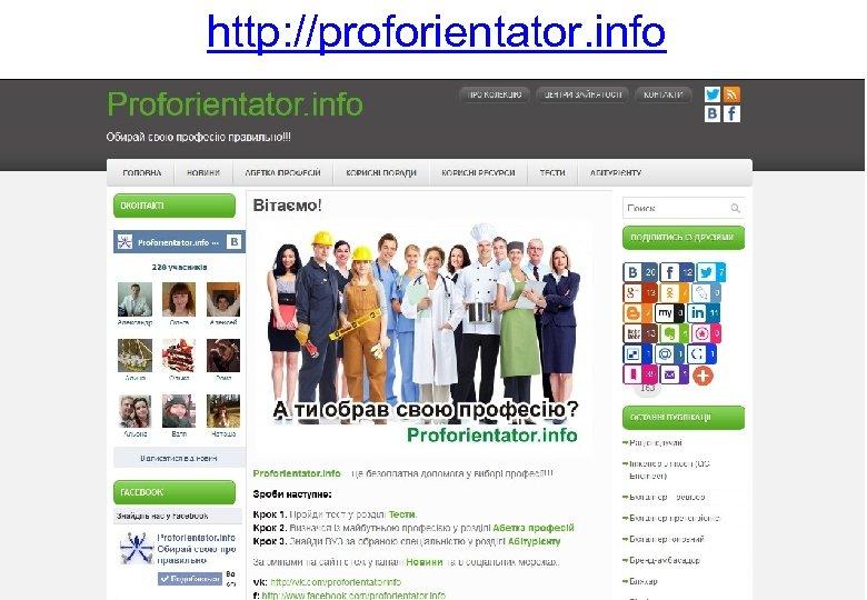 http: //proforientator. info