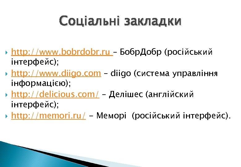 Соціальні закладки http: //www. bobrdobr. ru – Бобр. Добр (російський інтерфейс); http: //www. diigo.