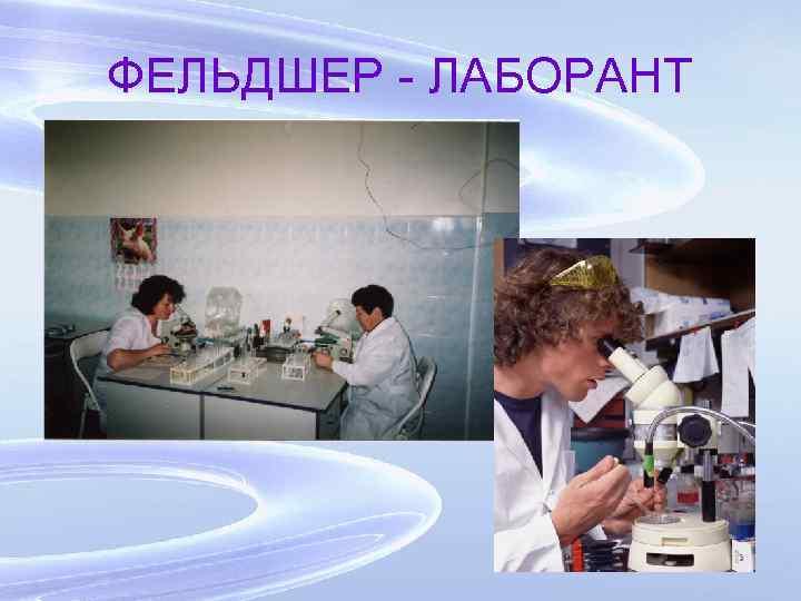 ФЕЛЬДШЕР - ЛАБОРАНТ